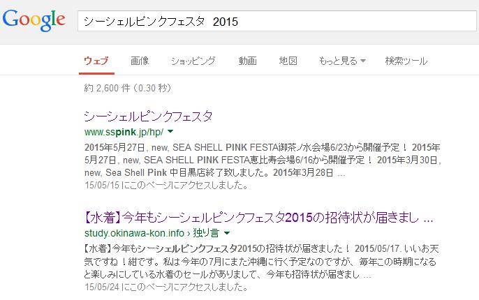 google_search_seashell