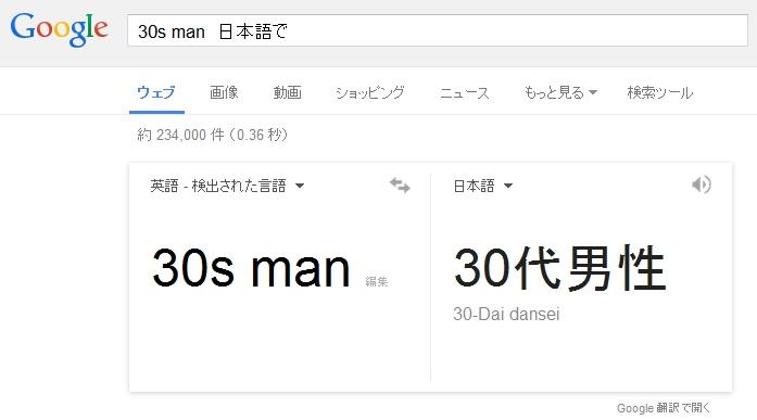 30sman