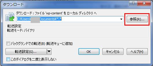 winscp04