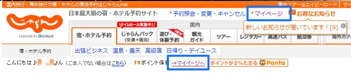 jalan_mypage