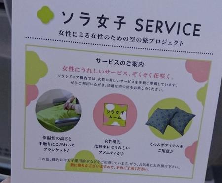 ソラ女子SERVICE