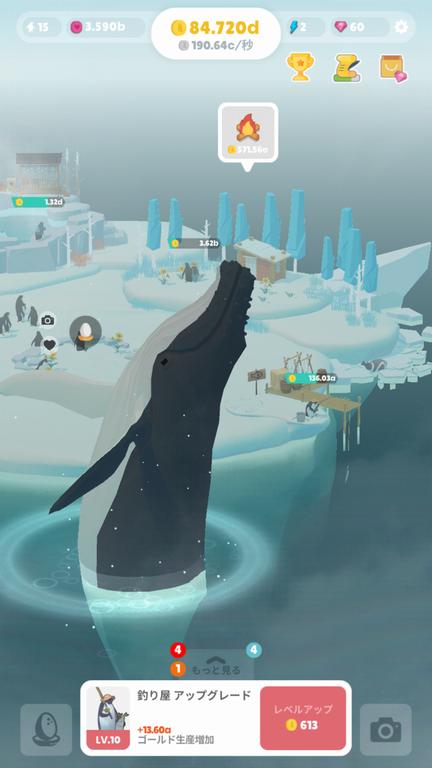 ペンギン の 島 攻略